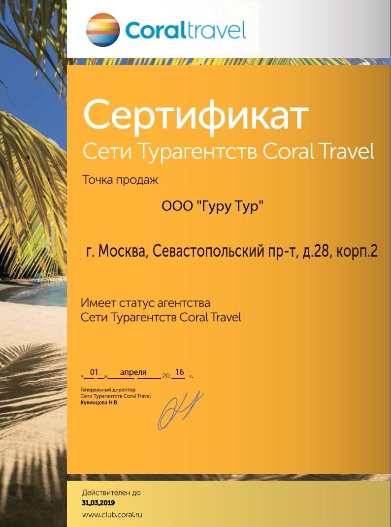 Coral член иата